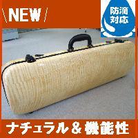 バイオリンケース 角形【Maple/杢の温かみ&防水】 4/4サイズ