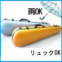 バイオリンケース オレンジゴールド・シルバー 4/4サイズ