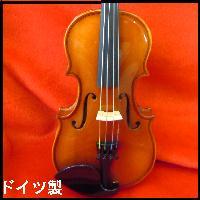 バイオリン1/8サイズ ドイツ製Brambach 弓・ケース・松脂セット