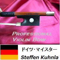ドイツマイスターSteffen Kuhnlaバイオリン弓 v041