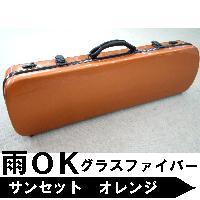 【新品アウトレット】バイオリンケース 防水・軽量・強度高いグラスファイバー製 サンセット・オレンジ4/4サイズ