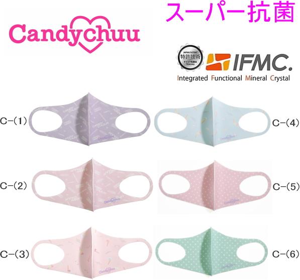 Candychuu キャンディチュウ マスク SS-M 抗菌 子供から大人まで 送料無料カード決済可能 洗濯可能 防臭 注目ブランド イフミック可能 IFMC
