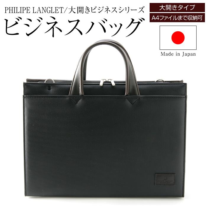 PHILIPE LANGLET フィリップラングレー E 大開兼用ビジネスシリーズ ビジネスバッグ No.22277(黒、チョコ)