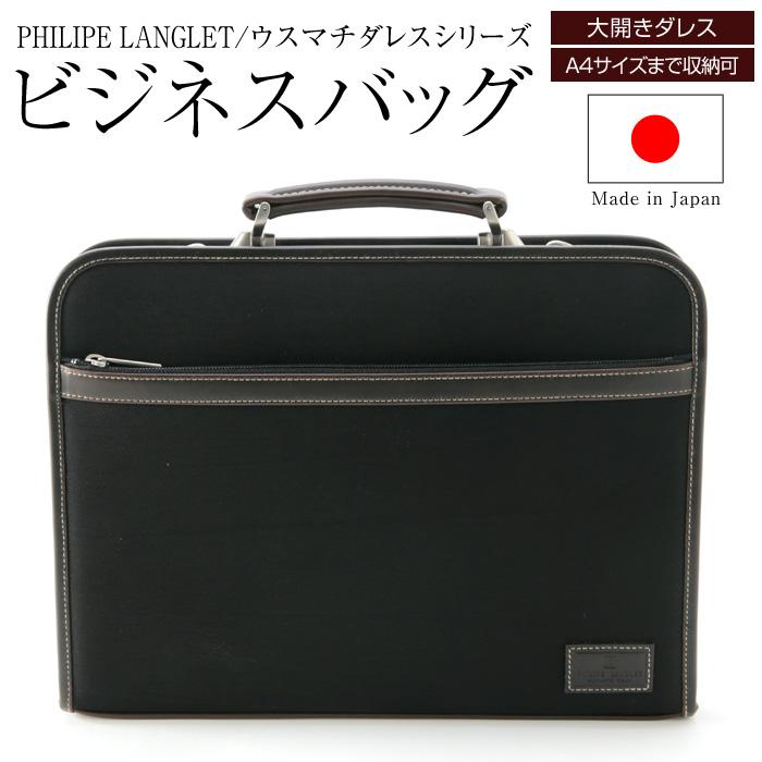 PHILIPE LANGLET フィリップラングレー ウスマチダレスシリーズ ビジネスバッグ No.22286(黒、ベージュ、オレンジ)