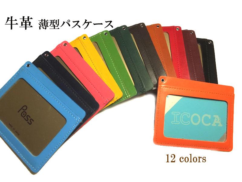 日本製 牛革 新しい旅立ちを応援します記念品などの贈り物に最適です パスケース 一部予約 革 交換無料 薄型 メンズ 定期入れ No.297n 牛革パスケース 全12色 レディース