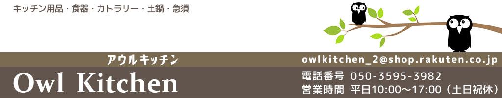 キッチン用品・食器のOwl Kitchen:キッチン用品、食器類の販売店。時短調理グッズや木製食器等を中心に品揃え
