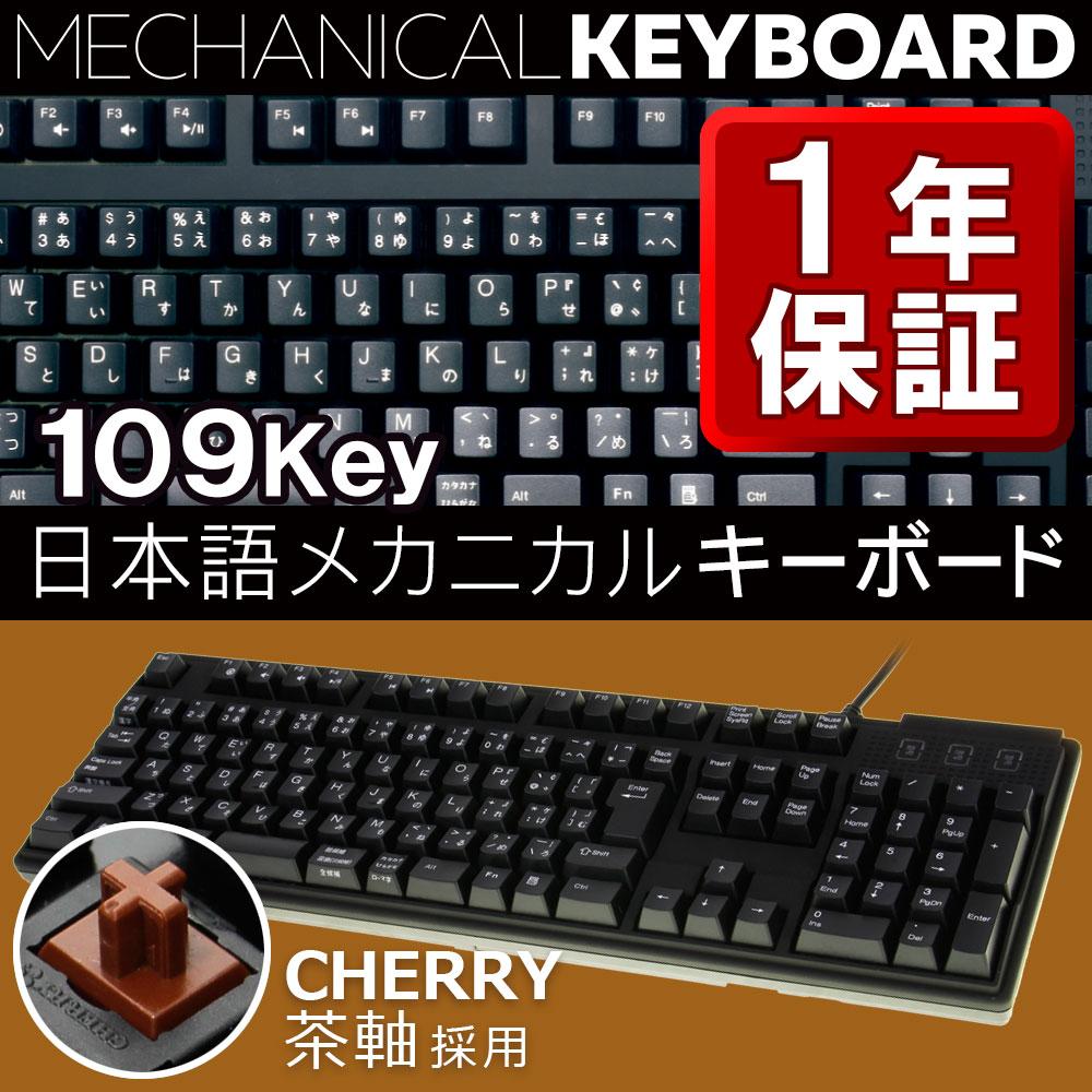 日本語109Key 「茶軸」採用 メカニカルキーボード マットブラック パームレスト付属 茶軸 Nキーロールオーバー対応 ZF Electronics社 OWL-KB109CBR-BK 0613bonus_coupon