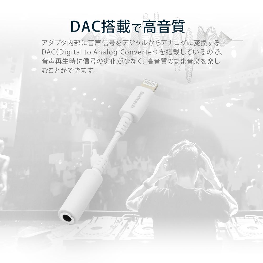 期間限定価格 オーディオ変換アダプター iPhone 変換アダプタ 8cm Apple認証 Lightning to 3.5mm コネクタ 超タフ ヘッドホン イヤホン 変換ケーブル ライトニング イヤホンジャック DAC搭載 断線に強い 2年保証 メール便