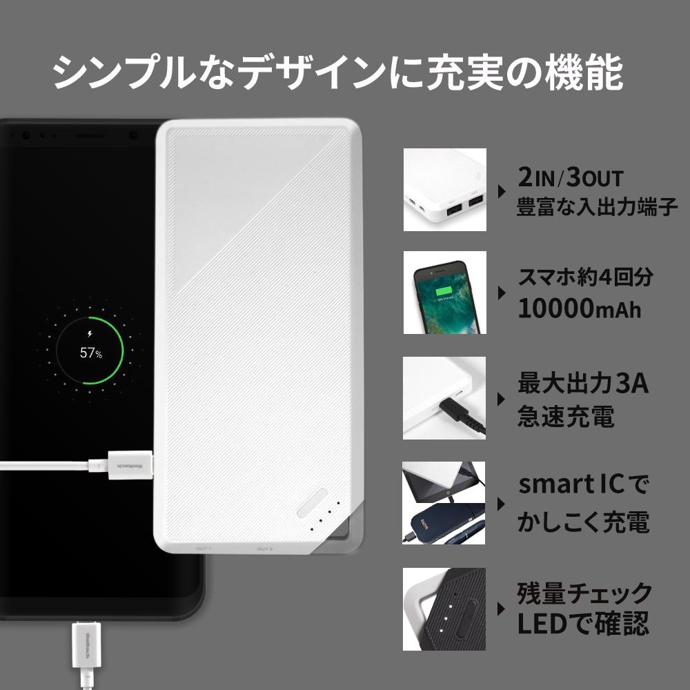期間限定価格 モバイルバッテリー 10000mAh SmartIC PSE対応 Type-Cポート搭載 最大3A microUSB Type-C ケーブル2種類付 iPhone Android スマホ充電 充電器 1年保証