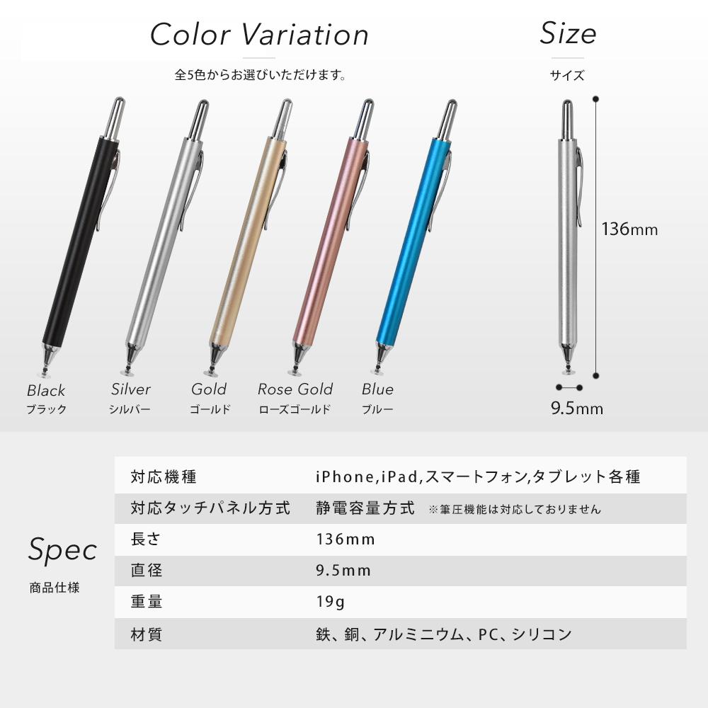 タッチペン 静電式 ペン先がしまえる 全5色 【メール便】