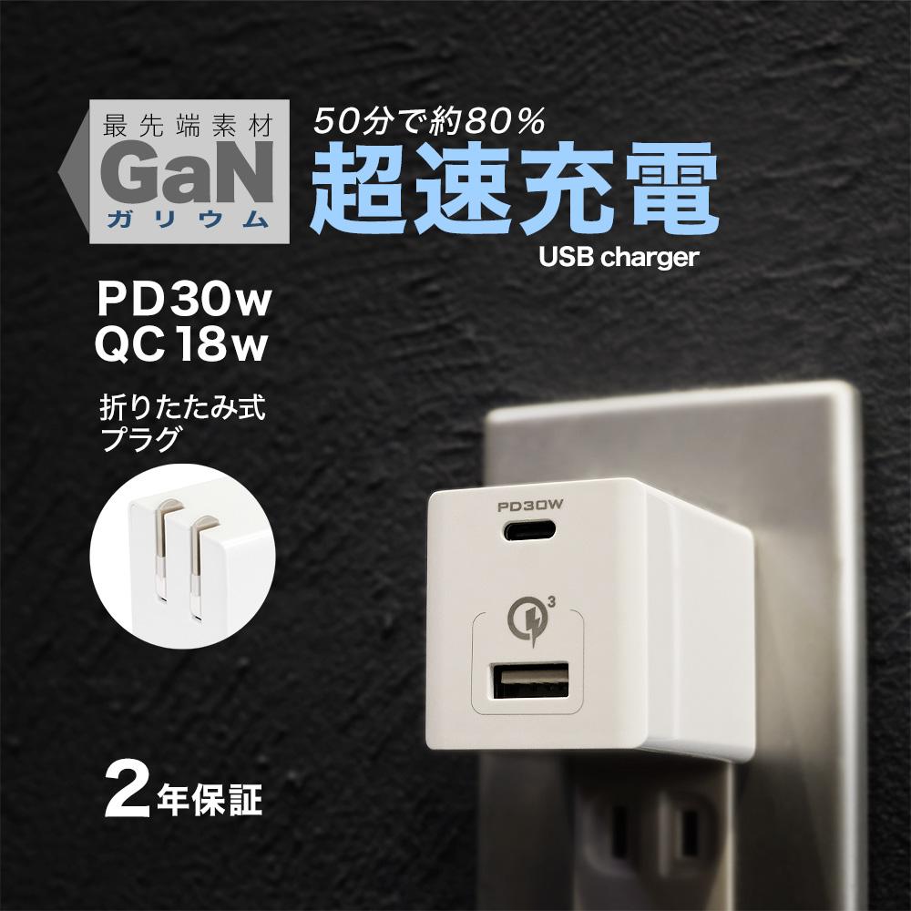 ACアダプター Type-A USB充電器 Type-C 予約販売品 通販 激安◆ ケーブル 窒化ガリウム採用 30W USB 宅C PowerDelivery QC18W 2ポートAC充電器