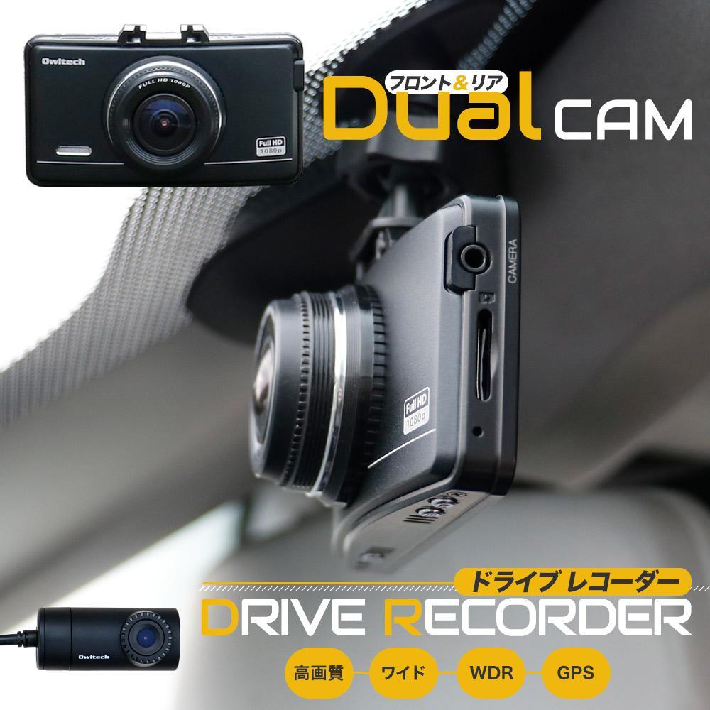 ドライブレコーダー 前後カメラ フルHDとHD録画に対応 広範囲撮影 LED信号機対応 1年保証