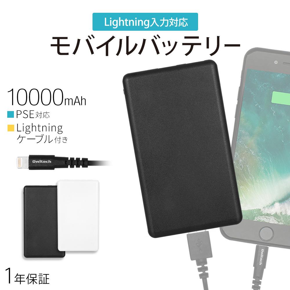 Lightning入力対応モバイルバッテリー 10000mAh Lightningケーブル iPhone 宅C
