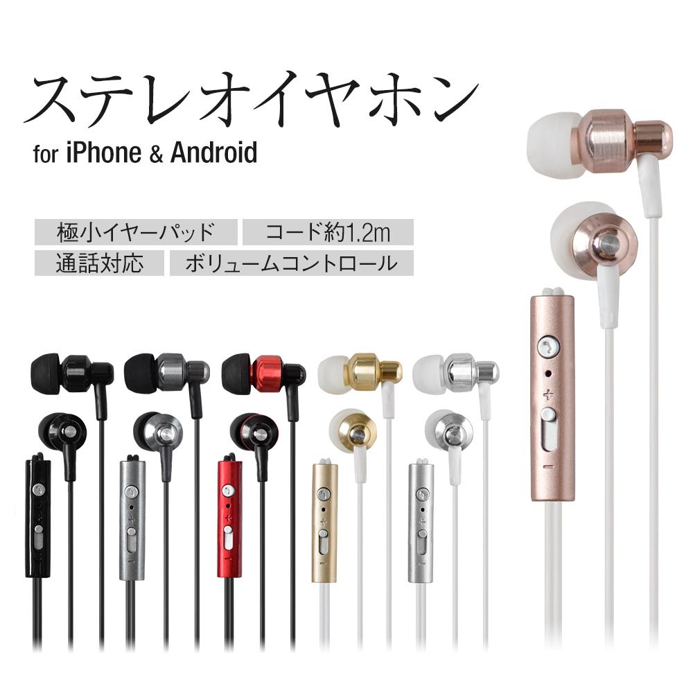 期間限定45%OFF 通話&音楽 ステレオイヤホンマイク for iPhone & Android 全6色 ブラック グレー レッド ゴールド シルバー ローズゴールド 有線イヤホン 宅C