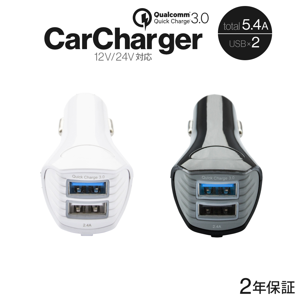 ドライブでも安心 かしこい車載用シガーソケット超速充電器 クイックチャージ3.0対応 シガーソケット充電器 Quick Charge 3.0 2年保証 Smart 5.4A USB2ポート 宅C 信託 IC搭載 当店限定販売