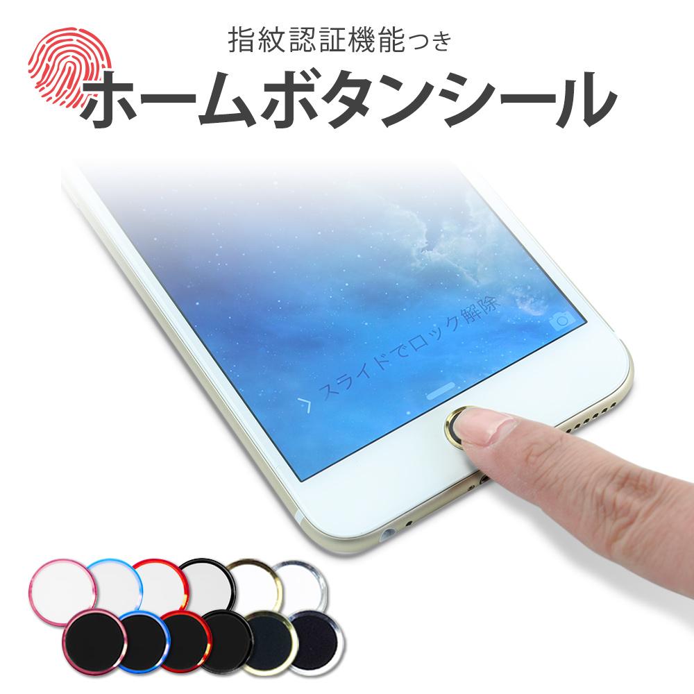 iPhone7 / iPhone8 対応 指紋認証機能対応ホームボタンシール Touch ID ゴールドxブラック ゴールドxホワイト シルバーxブラック シルバーxホワイト アイフォン アクセサリ 指紋認証対応 ホームボタンシール