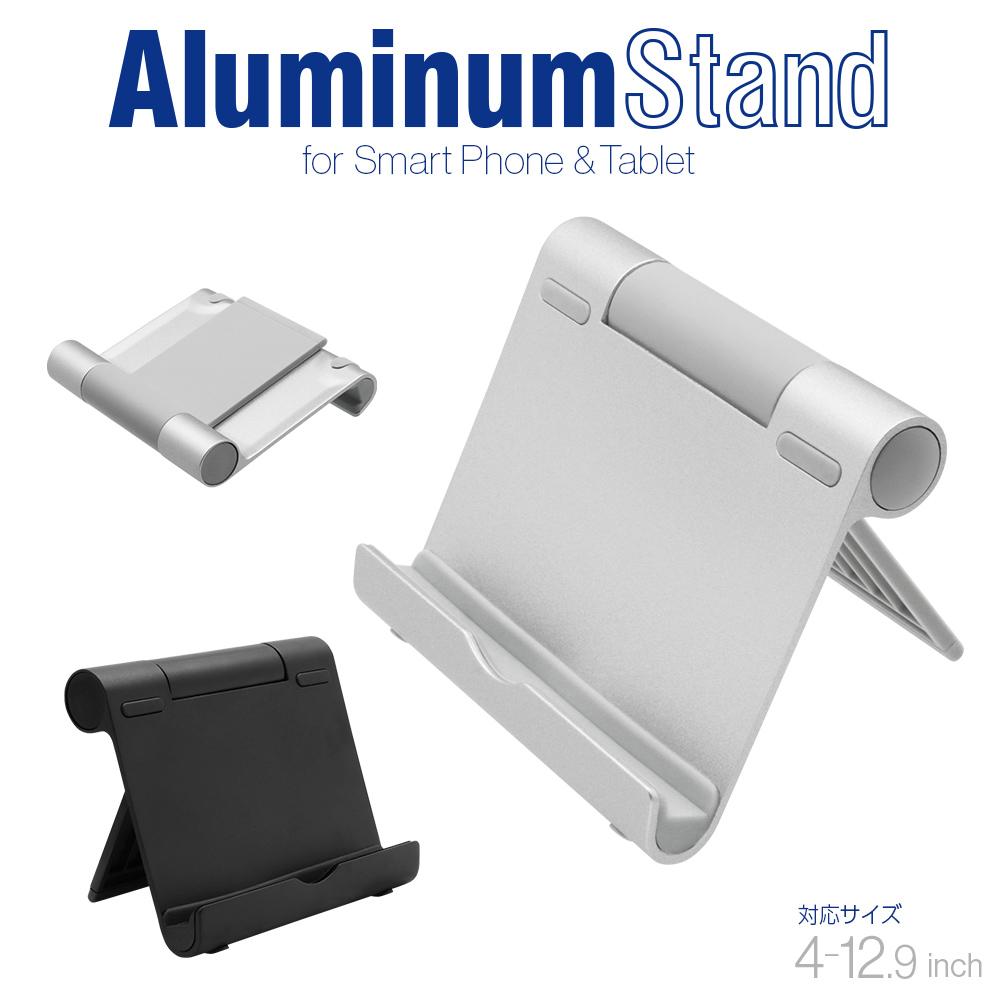 ipad スタンド スマホスタンド 壁掛け タブレット アーム iphone mini 最新号掲載アイテム pro Xperia huawei スマートフォン 自由に角度調整が可能 驚きの値段で 宅C Samsung Galaxy Nec 期間限定価格 折りたたみアルミスタンド
