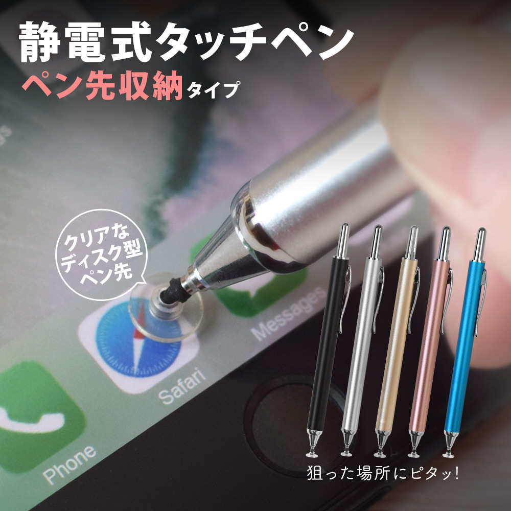 ノック式 ディスク型 スマホ タブレット 永遠の定番モデル iPhone iPad メール便送料無料 ※ラッピング ※ 全5色 ペン先がしまえる タッチペン 静電式