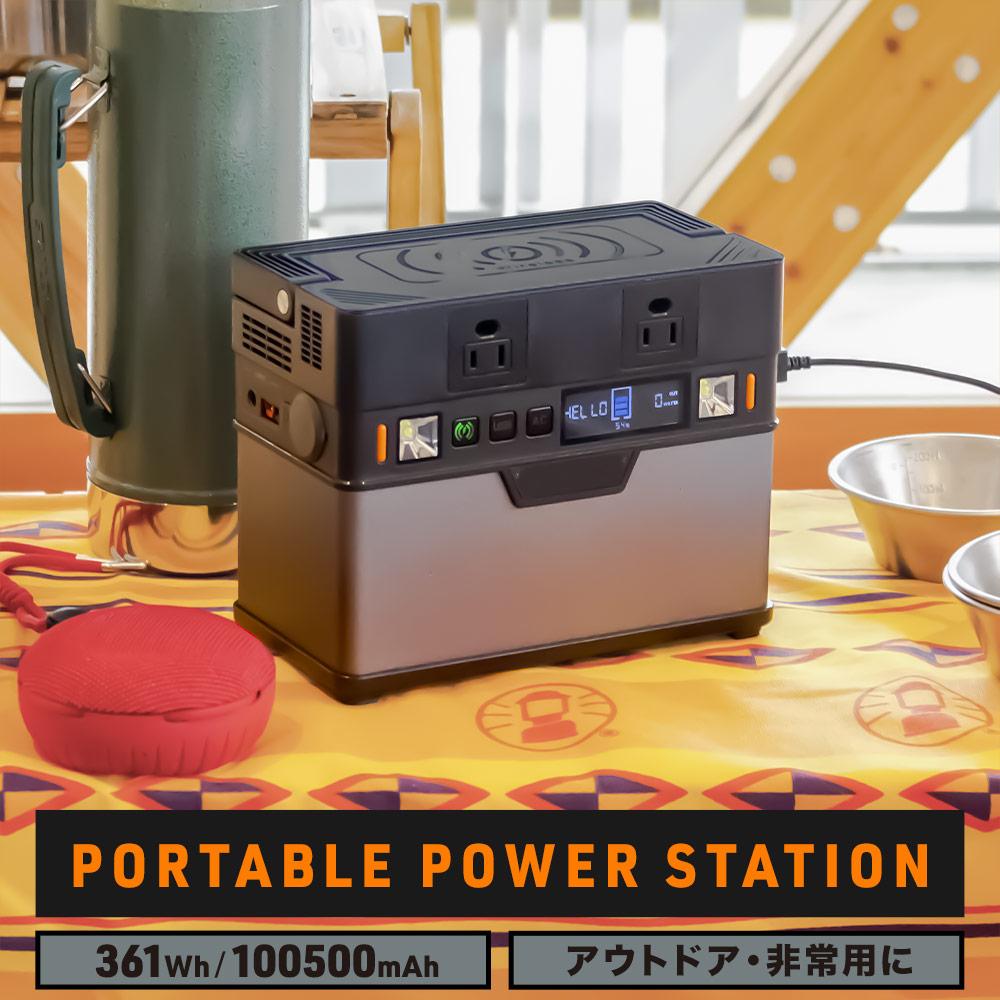 ポータブル電源 PORTABLE POWER STATION 100,500mAh 2年保証