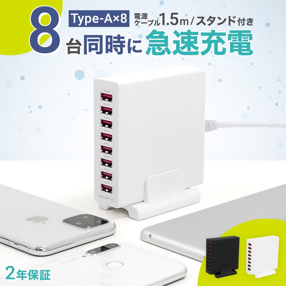 SmartIC スマートIC かしこく充電 AC 高品質 充電器 USB iPhone スマホ パワーデリバリー Wi-Fiルーター 合計出力14.4A ゲーム機 2020モデル デジカメ 72W 8ポートAC充電器