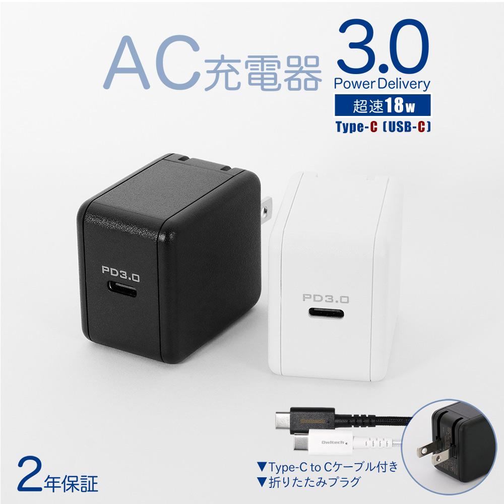 登場大人気アイテム Type-C AC充電器 USB 超タフ 2年保証 PD対応 物品 温度センサー搭載 超タフUSB Type-CtoCケーブル付き Type-C×1ポート