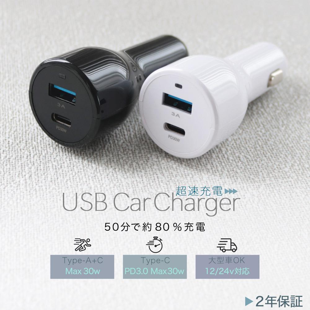 安い 激安 プチプラ 高品質 シガーソケット 車載 USB Type-A×1 期間限定価格 USB車載充電器 PD3.0 30W Type-C×1 好評 宅C 対応