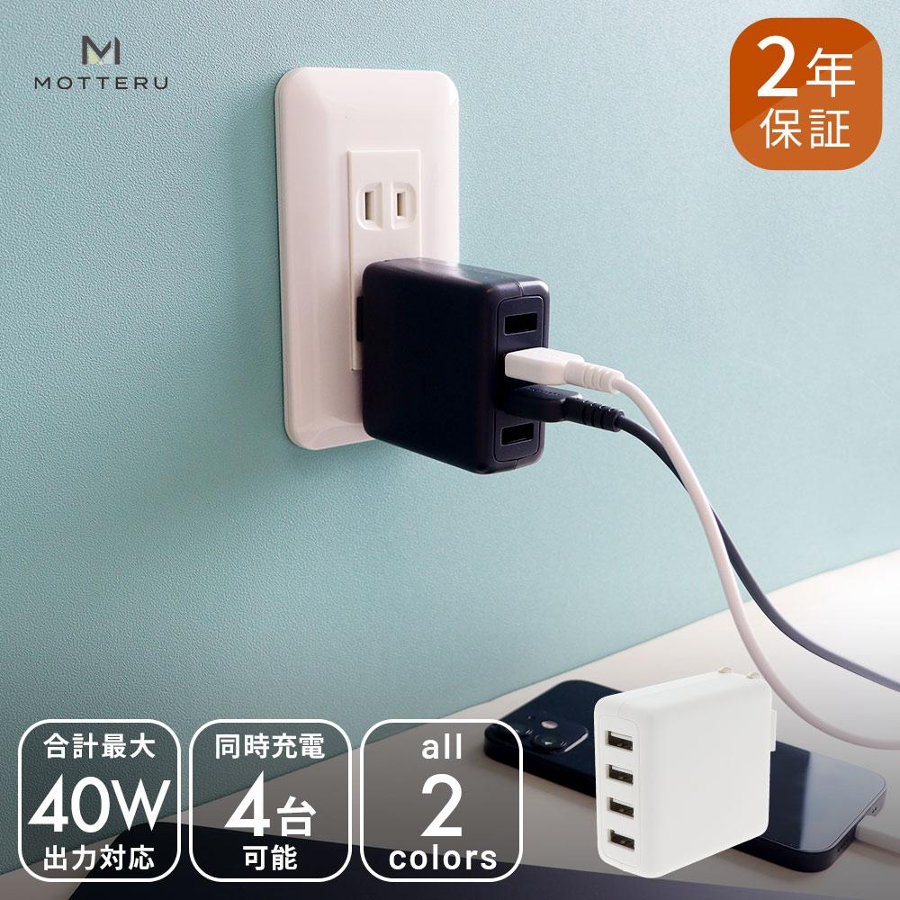 4台同時充電可能 かしこく充電対応 MOTTERU モッテル USB充電器 最大合計出力40W Type-A×4ポート 2.4A ACアダプタ 2年保証 宅C 送料無料 あす楽対応