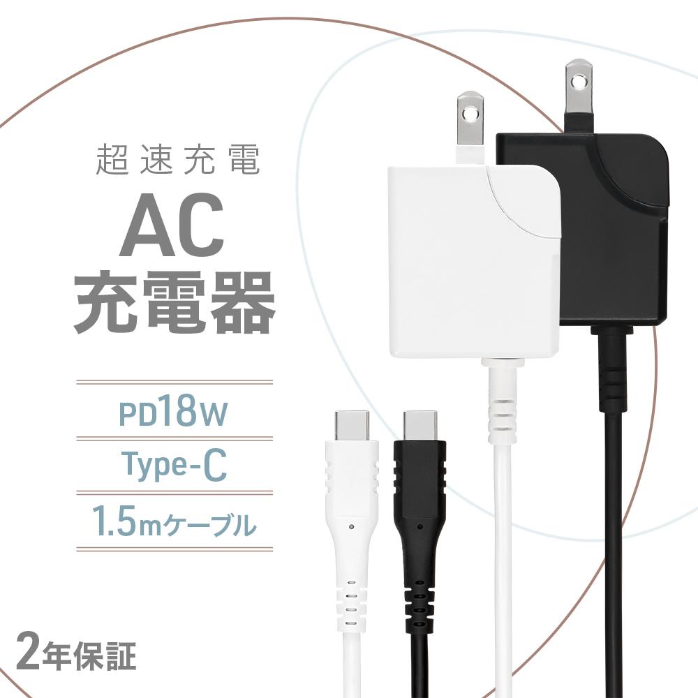 数量限定 PowerDelivery18W対応 超速充電 USB PD18W Type-Cケーブル 一体型AC充電器 初売り 宅C