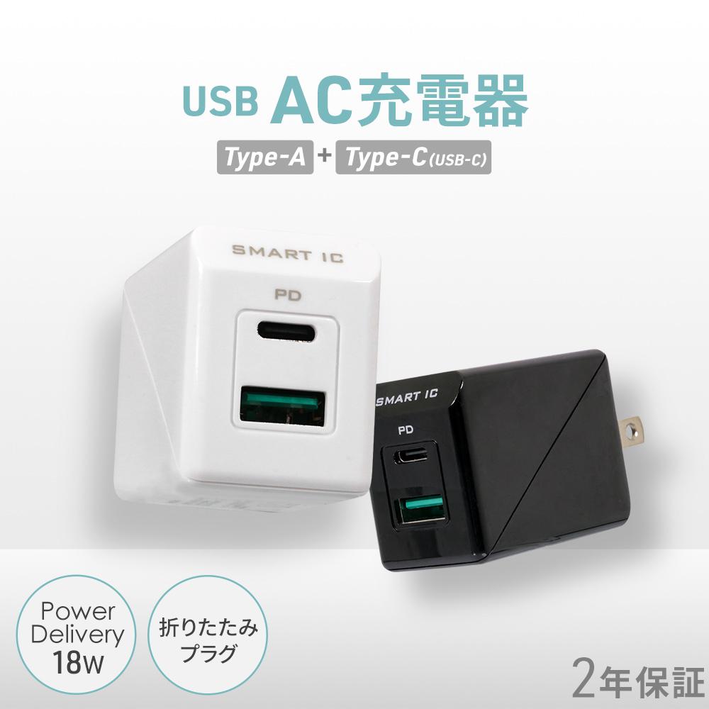 ACアダプター Type-A USB充電器 Type-C ケーブル USB 絶品 Type-Aポート Type-Cポート搭載AC充電器 送料無料 コンセント PD18W 宅C 時間指定不可
