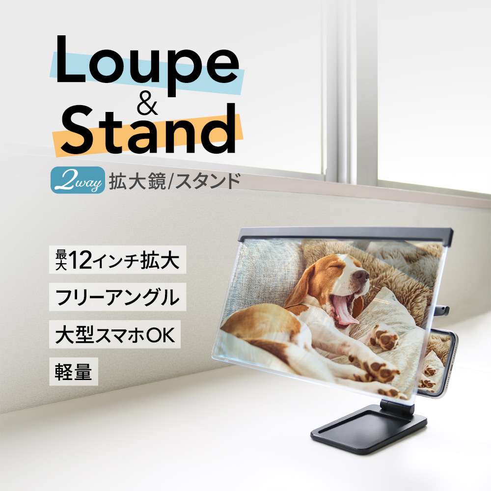人気商品 折りたたみ 拡大鏡 スマートフォン拡大鏡スタンド 2WAY 日本最大級の品揃え
