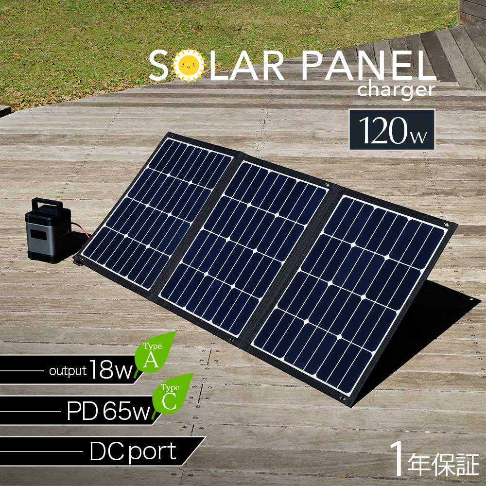 太陽光 災害 ソーラーパネル アウトドア グランピング 激安価格と即納で通信販売 期間限定価格 全店販売中 1年保証 災害時などに電源として使える 3つ折りソーラーパネル電源 30日間返金保証対象 120W