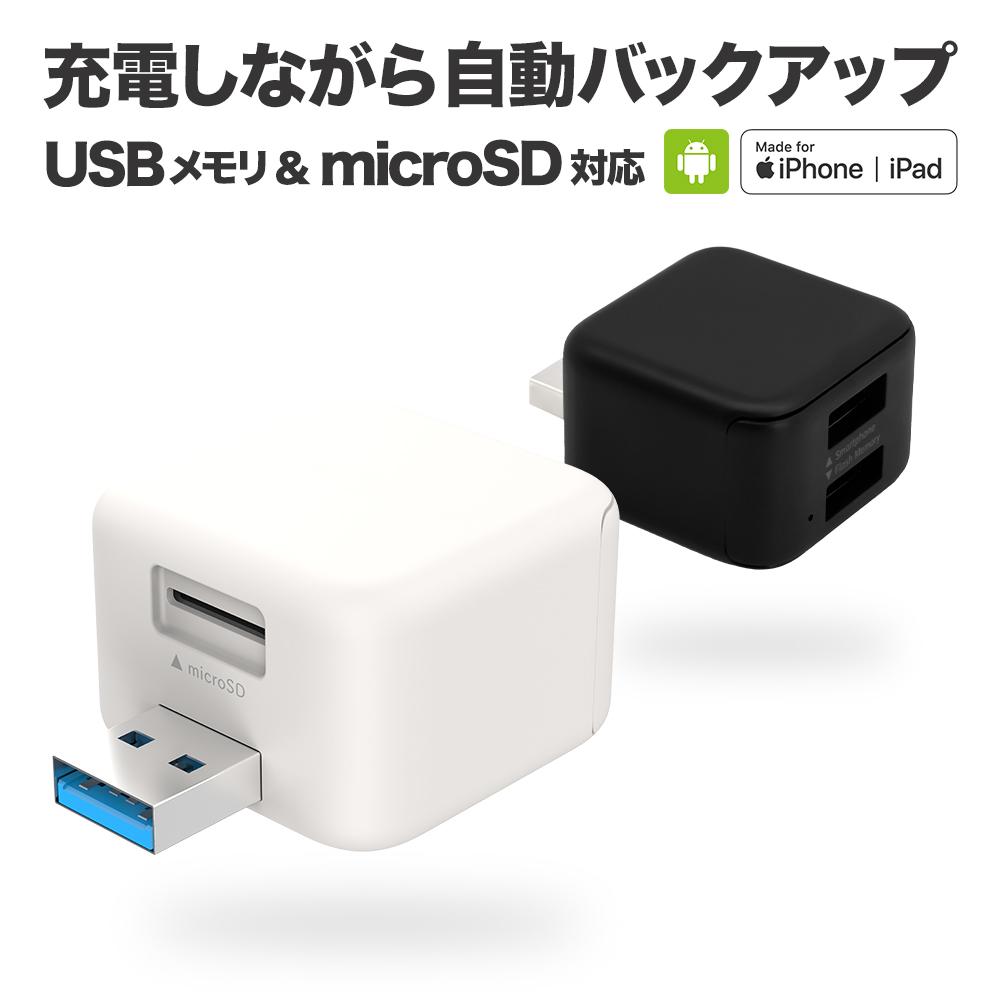 自動バックアップ カードリーダー BoxCube ボックスキューブ 充電しながら簡単 データ保存 自動バックアップ機能付きカードリーダー iPhone Android スマホ 宅C 2年保証