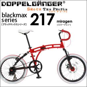 分身 (R) 20 寸折叠自行车 217 miragen