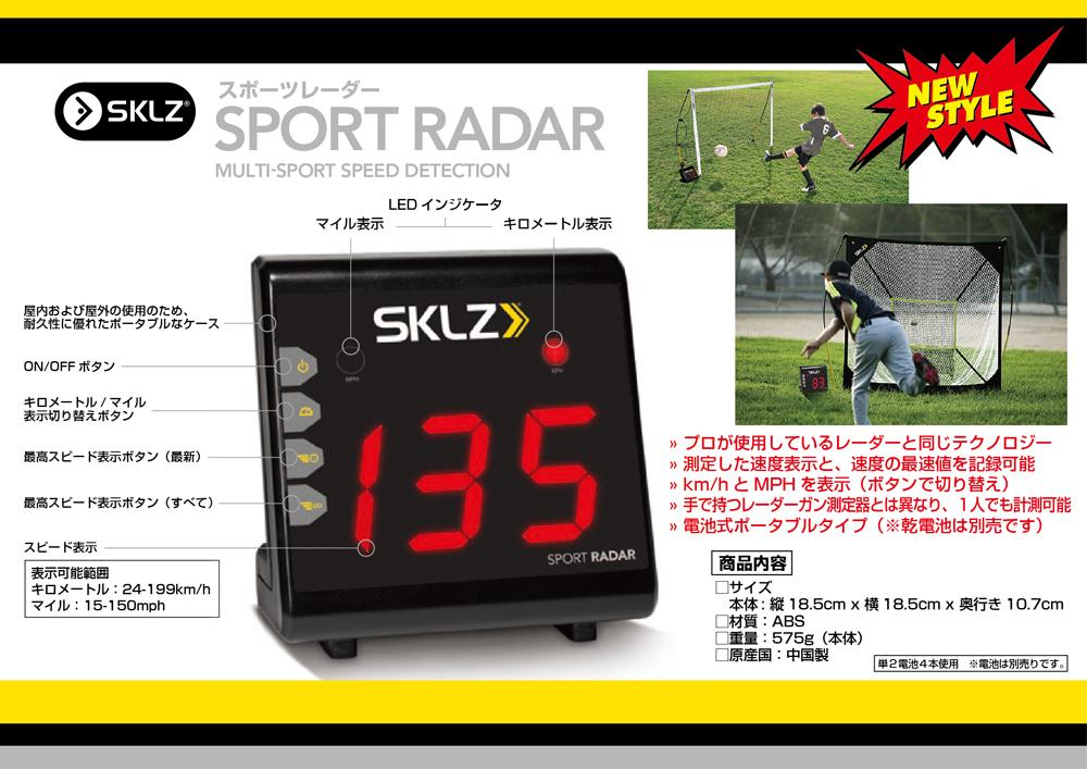 SPORT RADAR sports radar 89484 SKLZ (skills)