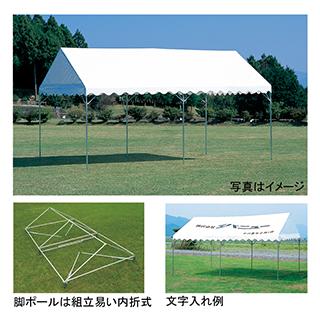 エバニュー(EVERNEW) 集会用テントD-1 EKA814