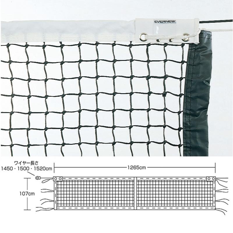 【送料無料】全天候硬式テニスネットT123 エバニュー(EVERNEW) 【EKD874】