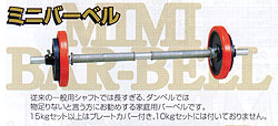 【送料無料】ダンノ(DANNO)ミニバーベル20kgセット