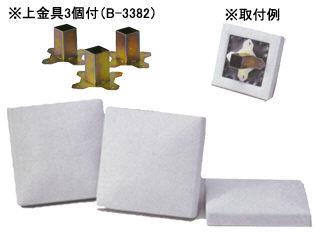 【送料無料】トーエイライト (TOEI LIGHT) ソフランベース2(3枚1組、上金具付) B-3367