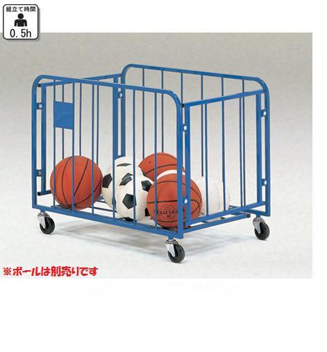 【送料無料】トーエイライト (TOEI LIGHT) ボールカゴST900 B-6285