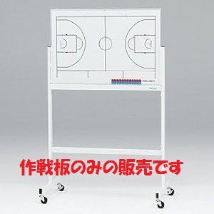 【送料無料】トーエイライト (TOEI LIGHT) 作戦板SR/バスケット B-6119NB