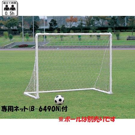 【送料無料】サッカーゴール トーエイライト (TOEI LIGHT) ミニサッカーゴール1520 B-6490
