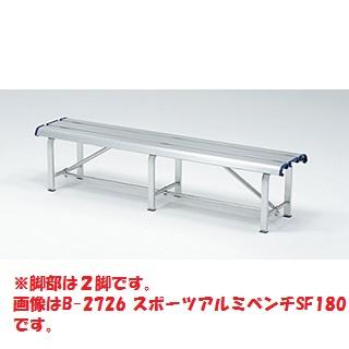 【送料無料】トーエイライト (TOEI LIGHT) スポーツアルミベンチSF150 B-2724
