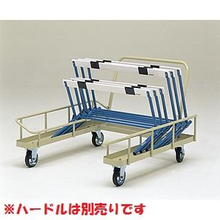 【送料無料】トーエイライト (TOEI LIGHT) ハードル運搬車SK20 G-1052