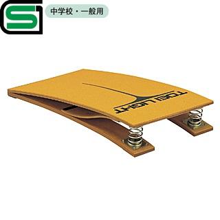 【送料無料】トーエイライト (TOEI LIGHT) ロイター板STスプリング式 T-2039