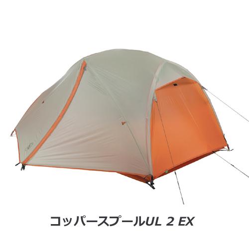 【送料無料】BIG AGNES(ビッグアグネス)コッパースプールUL 2 EX(日本仕様)TWXCS2