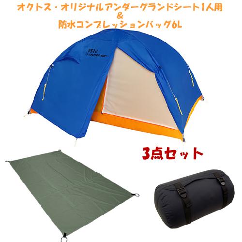 【送料無料】DUNLOP VS10 1人用コンパクト登山テント【oxtosアンダーグランドシート1人用&コンプレッションバッグ6L付】