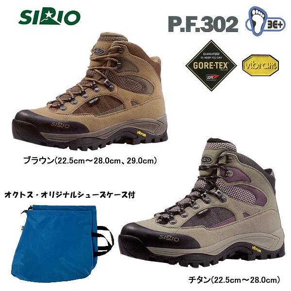SIRIO( シリオ) light trekking P.F.361