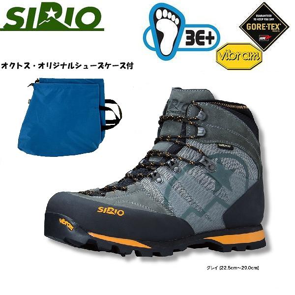SIRIO(シリオ)ライトトレッキング P.F.46【オクトス・オリジナルシューズケース付】