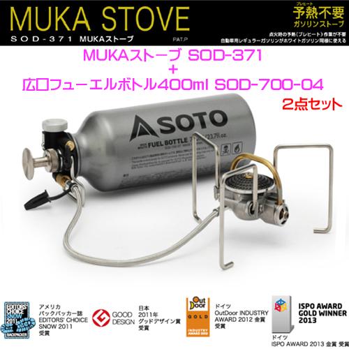 【送料無料】SOTO(ソト) MUKAストーブ SOD-371【広口フューエルボトル400ml付】