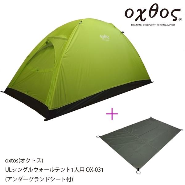 oxtos(オクトス) ULシングルウォールテント1人用 OX-031【アンダーグランドシート付】【テント 登山 トレッキング 山岳 軽量 シングルウォール】